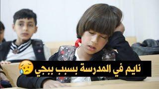 تحشيش جيل الببجي كارثه مروان اخوي نام بالمدرسة   كرار الساعدي
