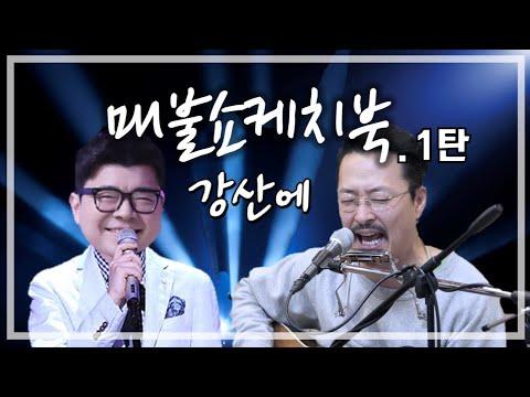 정영진 최욱의 매불쇼 - 강산에 띵곡 모음 1탄