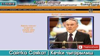 Сайтка Саякат-11.10.18   Кечки Саясий ушак-имиштер топтому   Саясатка Саякат