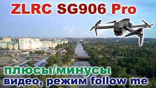 Обзор ZLRC Beast SG906 Pro часть 2 - плюсы и минусы, примеры видео