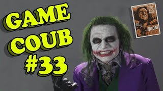 GAME COUB #33 | ЛУЧШИЕ ПРИКОЛЫ ИЗ ИГР [+18]