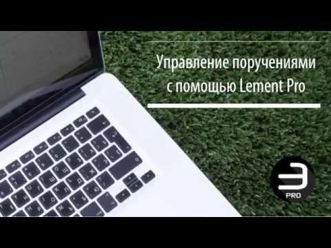 Видеообзор Lement Pro