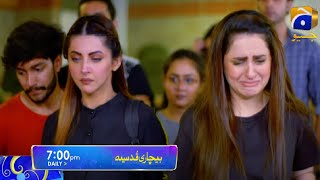Bechari Qudsia Episode 2   Har Pal Geo