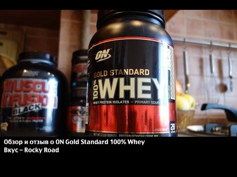Обзор и отзыв о протеине ON Gold Standard Whey Rocky Road