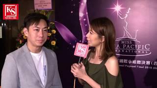 2018亞洲太平洋國際小姐(香港區)決賽嘉賓明星訪談 2