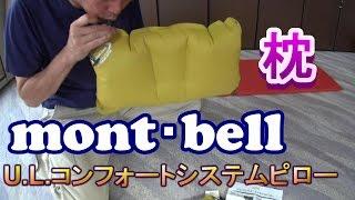 キャンプ用枕モンベルULコンフォートシステムピロー
