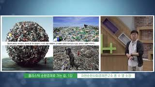 플라스틱 순환경제로 가는 길_홍수열 1강