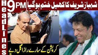 Arrested Shahbaz Sharif is in Extreme Trouble   Headlines & Bulletin 9 PM   16 Oct 2018   Express