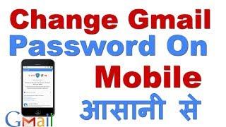 How to Change Gmail Password in Mobile in Hindi (जीमेल का पासवर्ड मोबाइल से कैसे बदलें)
