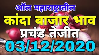 03 12 2020 कांदा बाजार भाव, Today Onion Market Rate, Pyaj Market Rate, Pyaj Teji Mandi Report