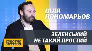 Пономарьов: Путін боїться Зеленського