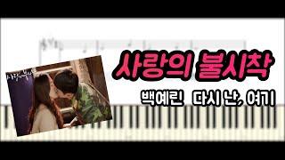 악보/피아노 사랑의 불시착 OST - 다시 난, 여기 (백예린)