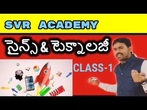 Science and technology class 1 #గ్రామసచివాలయం