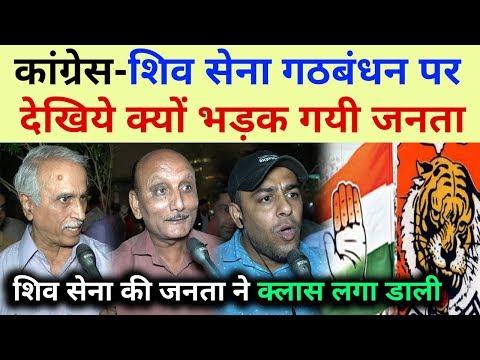 Congress के साथ गठबंधन करके क्या धोखा दे रही है Shiv Sena? जनता ने दिया जवाब | Public Opinion