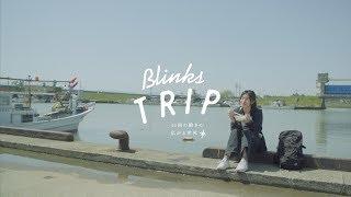 Blinkstrip04石川県小松市ぴちぴち市