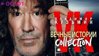 Владимир Кузьмин - ВЕЧНЫЕ ИСТОРИИ Collection | Альбом | 2018