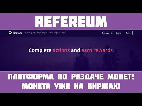 Refereum - Шикарная bounty платформа, объединяющая игроков, стримеров и создателей игр!