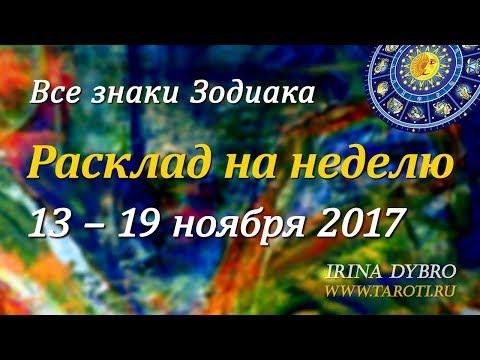 Гороскоп на 30 января-5 февраля
