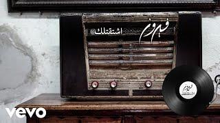 تحميل اغاني مجانا Fairuz, فيروز - Ishtaktellak اشتقتلك (Lyric Video)