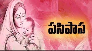 Pasi Papa    Latest Telugu Short Film ll Directed by S.M. Basha ( Munna)