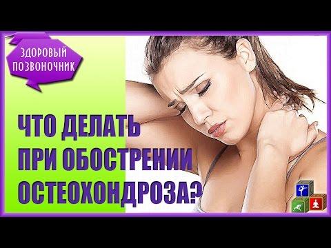 Снять боль в спине при кормлении грудью