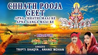CHHATH POOJA GEET BHOJPURI Apna Chhathi Maai Ke Apna Ganga Maai Ke by TRIPTI SHAQYA, ANAND MOHAN - Download this Video in MP3, M4A, WEBM, MP4, 3GP