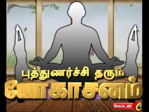 Puthunarchi Tharum Yogasanam   17.12.2016 Yogasanam On Captain TV