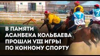 В памяти Асанбека Кольбаева прошли VIII игры по конному спорту