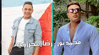 رضا البحراوي و محمد نور - التلميذ والاستاذ 2021 تحميل MP3