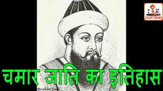 चमार जाति का इतिहास    History of cast of chamar   