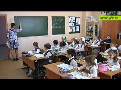 Королёвским учителям увеличат зарплату с 1 сентября