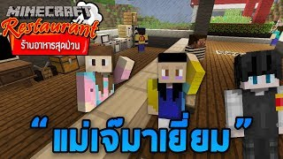 Minecraft ร้านอาหารสุดป่วน - แม่เจ๊มาเยี่ยม!?