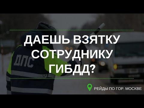 ДАЧА ВЗЯТКИ СОТРУДНИКУ ГИБДД/РЕЙДЫ