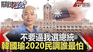 關鍵時刻 20190220節目播出版(有字幕)