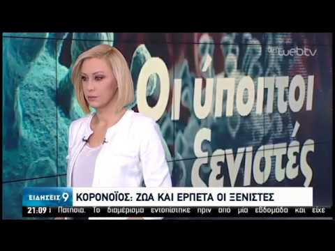 Μάχη με τον κορονοϊό – Μείωση κρουσμάτων – Σε αναζήτηση εμβολίου | 07/02/2020 | ΕΡΤ