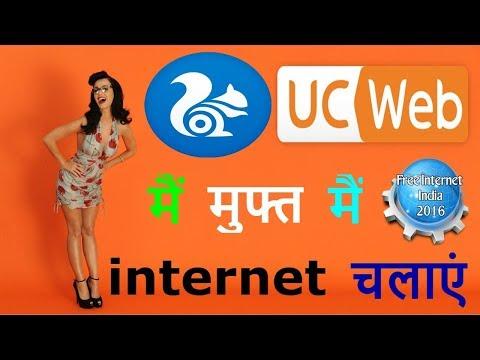 Internet GRATIS en UC Browser 2020    Cómo utilizar Internet gratis con el navegador UC    Datos gratuitos del navegador UC  