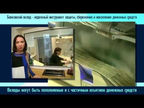 Телеканал ОТВ и Уралпромбанк. Все про деньги. Вклады
