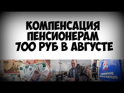 Компенсация пенсионерам 700 рублей в августе, что о ней известно