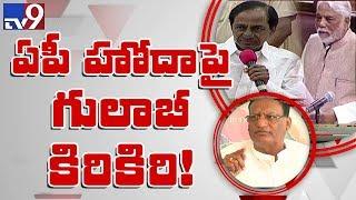 TRS MP KK demands Special status for Telangana in Parliament