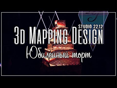 Праздничный торт 3d mapping маппинг cake studio 2212 showreel event wedding