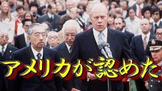 天皇陛下のお言葉にアメリカが泣いた!ホワイトハウスでの公式歓迎晩餐会でスピーチ!アメリカ国民も認めたその内容とは…