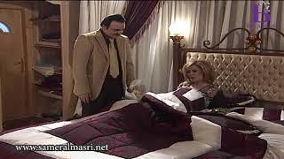 أسياد المال - مظبوط تغديت و أتعشيت برا لحالي بس قلت بجي بشرب شاي معك لحالنا يا عمري - سامر المصري