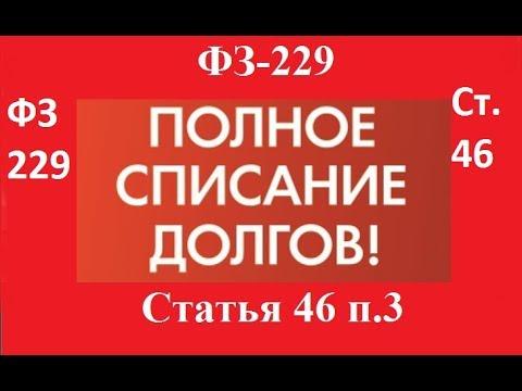 Россиянам спишут почти один триллион долгов