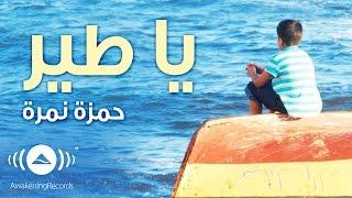 تحميل اغاني Hamza Namira - Ya Tair | حمزة نمرة - يا طير | Official Audio MP3