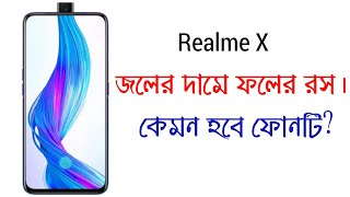 Realme X Very Good Phone My Opinion In BANGLA 2019 🔥