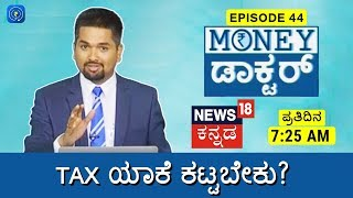 Money Doctor Show: E P 44 - Why Do We Pay Taxes to Government in Kannada