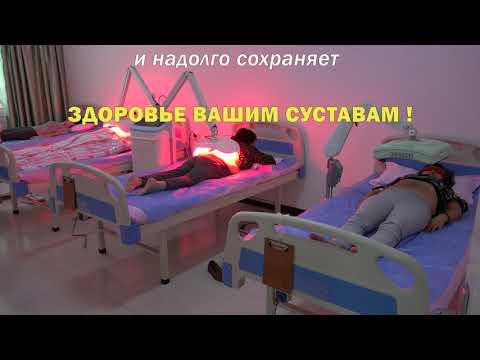 Лазерная терапия Лечение артрозов