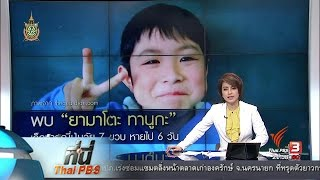 ที่นี่ Thai PBS - ที่นี่ Thai PBS : พบเด็กวัย 7 ขวบ หายไปในป่าเกือบ1สัปดาห์