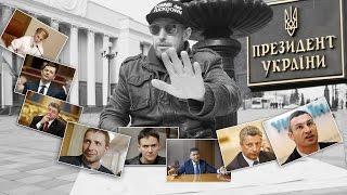 Уже известно, кто будет следующим президентом Украины в 2019 году