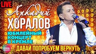 Аркадий Хоралов - Давай попробуем вернуть (Юбилей в Кремле)